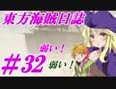【自由な姫の海賊生活】東方海賊日誌:32日目【ゆっくり実況プレイ】