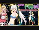 【FGO】ゆかりのFGOed~英霊剣豪七番勝負~ #05【VOICEROID実況プレイ】