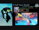 【グルコス比較動画】Tell Your World (HARD)