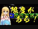 【バンカズ2】琴葉茜、マジョの世界を侵略す! vol.22【VOICEROID実況】