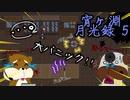 【犬たちの宴】【ホラー実況】宵ヶ淵月光録5