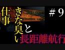 【X4:Foundations】ジアルスの宇宙海賊 09【夜のお兄ちゃん実況】