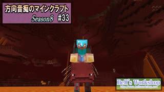 【Minecraft】 方向音痴のマインクラフト Season8 Part33 【ゆっくり実況】