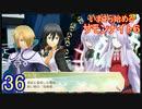 ♪36【初見】いまさら始めるサモンナイト6