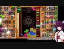 きりたんのテトリス実況【Tetris99】