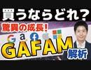 GAFAM_GoogleAmazonFacebookAppleMicrosoftIT