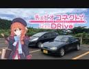 チェビオコネクト!Re:Drive~第一章 弥彦山スカイライン~