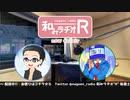 和みラヂオR 第104回 動画版