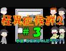 【おそ松さん偽実況】怪異症候群2 #3