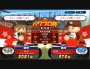 【パワプロ 2020】タクのオンライン大会 #3