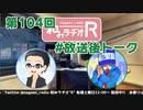和みラヂオR 第104回 未公開トーク(放送後トーク)