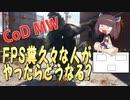 【CoD:MW】現実でもゲームでもクソエイム part1【ゆっくりボイロ実況】