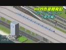 【simutrans】HR四色音開発記NG-車窓編#2「石原リニア線」
