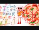 【いつかさおとめ】の ピザーラ2020夏【エッビマヨマヨ】