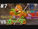【#7】初めてのボス戦!相手は孤高のイノシシVSオーク!ドラゴンクエストモンスターズジョーカーを実況プレイ!