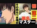 【ドキサバ全員恋愛宣言】恋愛達人(ドキサバマスター)柳蓮二part.2【テニスの王子様】