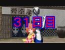 【東方MMD紙芝居】100日後に堕ちる小鈴ちゃん・・・・〖31日目〗