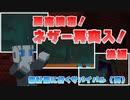 【マイクラ】ANDOUのMinecraft 無計画に行くサバイバル(再)#2(後編)【JavaEdition】