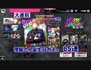 【ヒプマイARBガチャ】大遅刻 理鶯さん誕生日ガチャ65連