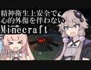 【Minecraft】精神衛生上安全で心的外傷を伴わないMinecraft Part.1【VOICEROID実況】