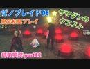 □■ゼノブレイドDEを初見実況プレイ part42【姉弟実況】