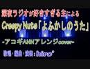 アノ伴奏で!?「よふかしのうた」(Creepy Nuts)【アコギANNアレンジカバー】