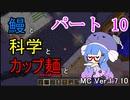 【Minecraft】鰻と科学とカップ麺と【音街ウナ実況】part10
