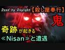 【Dead by Daylight】リザルトでNisanがいたと知る「殺し屋奉行#7」【お奉行】Part9