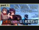 【We Were HereーTogetherー】しめじとkuroで協力実況プレイ part1