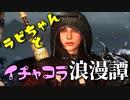 【スカイリム】ツンデレ美少女ラビちゃんとイチャコラ冒険浪漫譚 Part8 DG「血筋」【Skyrim】