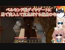 【Minecraft】ベルモンド製ダイヤゲートに馬で突入して窒息死する飛鳥ひな【にじさんじ切り抜き】