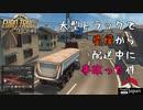 【Euro Truck Simulator 2】Part1 大型トラックで愛媛から配送中に事故った件【ProjectJapan】