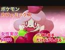 □■ポケモンカフェミックスをパズル苦手だけどがんばる実況 part4【女性実況】
