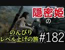 【字幕】スカイリム 隠密姫の のんびりレベル上げの旅 Part182