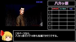 【RTA】頭文字D SpecialStage 公道最速伝説 2:00:20.42  part5