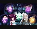 【VoiceRoidLinks】琰魔と星の輝きで奇跡を照らすあかりちゃん・コラボ編【#6】