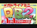 メガドラミニ制覇 24/42 ダイナブラザーズ2 #11 ストーリーモード 13面