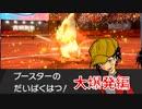 ブースターで大爆発!:フレア団の炎統一対戦録partie.6【ポケモン剣盾】