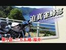 迫真雀蜂部 第1話-3「三方五湖(福井) 後編」