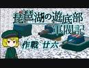 【From_The_Depths】ファル・スルベメウ作戦 #26【架空戦記マシニマ】