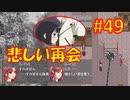 頭「咲-saki-」でオヴェルスの翼!#49:咲-saki-と共通点多い金賞受賞フリゲをゆっくり実況