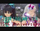 【アイマス】日刊ひびたか特別編 第6号 「THE IDOLM@STER 2nd-mix」【15周年】