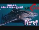 【実況】転生したら人喰いサメになっていた件【MANEATER】part9
