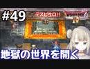 #49【DQ4】ドラゴンクエスト4で癒される!!地獄の世界を開く【女性実況】