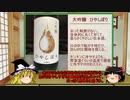 【ゆっくり】ほろ酔い霊夢がお酒を紹介Part37(大吟醸ひやしぼり)