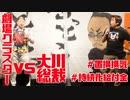 お笑いライブ『すっとこどっこい』~オープニングトーク~2020年7月22日開催 新宿Fu-