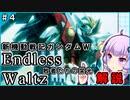【新機動戦記ガンダムW】Endless Waltz 敗者たちの栄光の解説 #4 VOICEROID解説