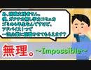 無理。~Impossible~