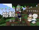 【Minecraft ver 1.16♯1】ソラマチ珍道中!~ぐだぐだとともに~