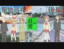 【聖地巡礼】アニメ『日常』〜日常の日常へ〜 後編